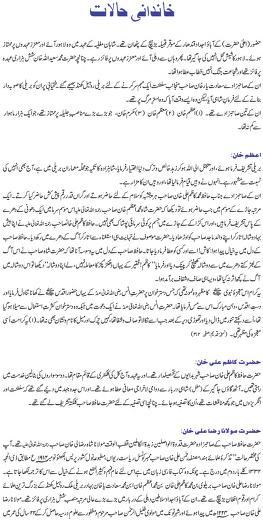 Ahmad raza khan qadri barkari urdu islamic book pdf download pdf book