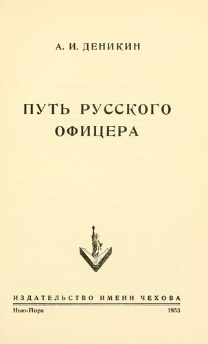 Put £ russkogo ofit Łsera.
