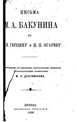 Download Pisʹma M. A. Bakunina k A. I. Gert︠s︡enu i N. P. Ogarevu