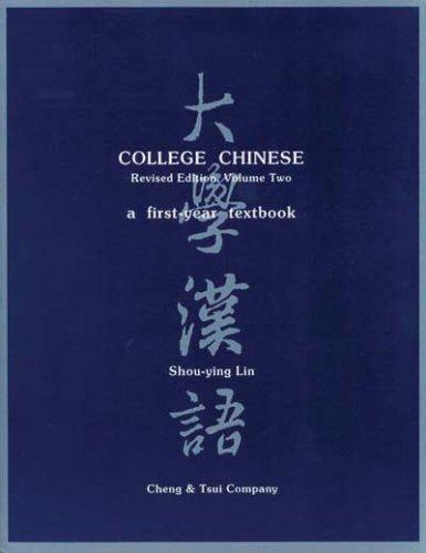 College Chinese
