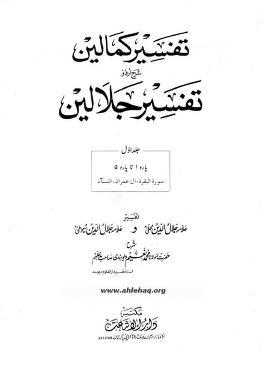 Tafseer Kamalain 6 Volumes Urdu Shaykh Muhammad Naeem Free Download Borrow And Streaming Internet Archive