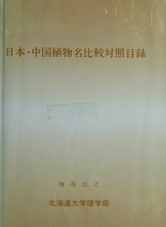 Cover of: Nihon Chūgoku shokubutsumei hikaku taishō mokuroku | Noriyuki Masubuchi