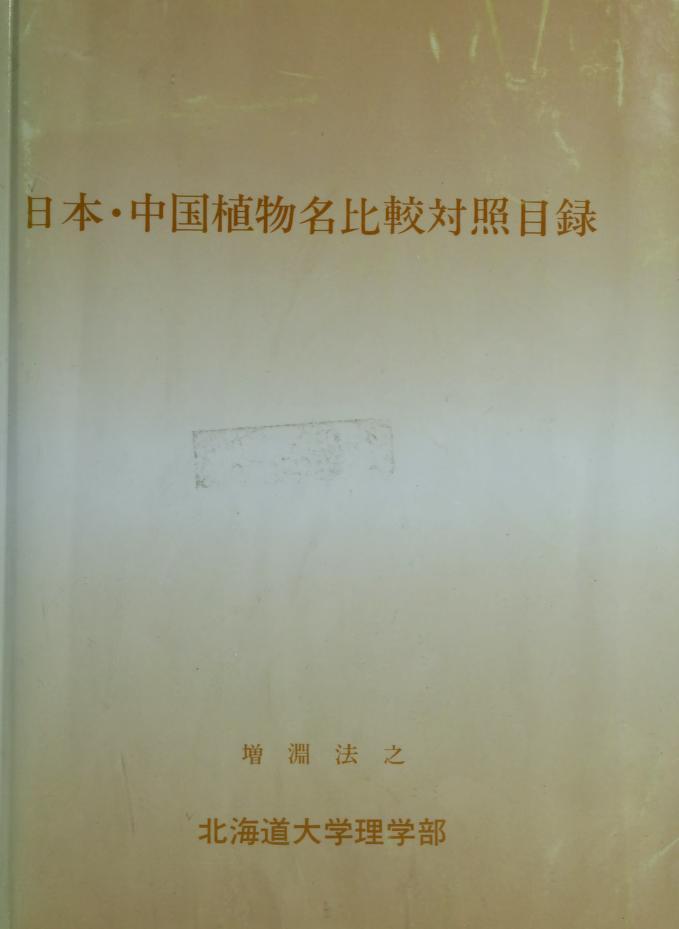 Nihon Chūgoku shokubutsumei hikaku taishō mokuroku by Noriyuki Masubuchi