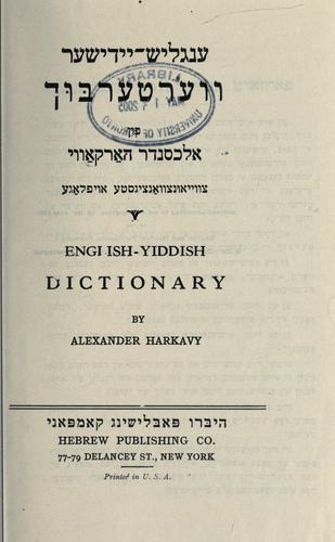 English-Yiddish and Yiddish-English dictionary